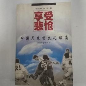 享受悲怆:中国足球的文化解读