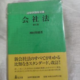 日文原版书 法律学讲座双书 会社法 第7版