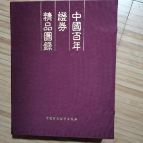 中国百年证券精品图录(带原装盒)