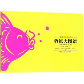 正版   剪纸大图谱秦石蛟湖南科学技术出版社9787535795953 书籍 新华书店旗舰店官网