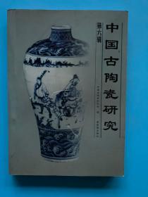 中国古陶瓷研究.第六辑