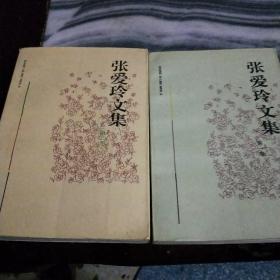 张爱玲文集1.3卷