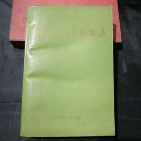 白寿彝民族宗教论集(松坡学社吕义国签名本)