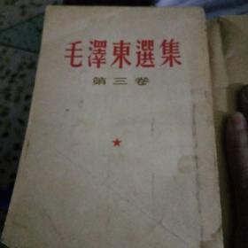毛泽东选集第三卷 繁体竖版