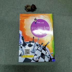 大师三人行:少儿国际象棋中级篇(下册)