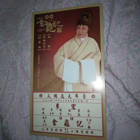 京剧 节目单 金龟记