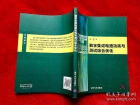 数字集成电路功耗与测试综合优化(2016年1版1印)