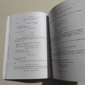 理工基础化学
