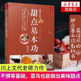 最详尽的甜点基本功教科书