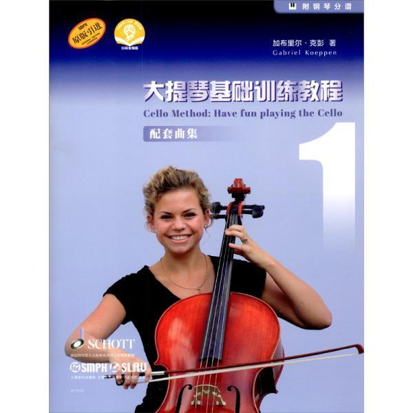 大提琴基础训练教程1配套曲集(附音频)