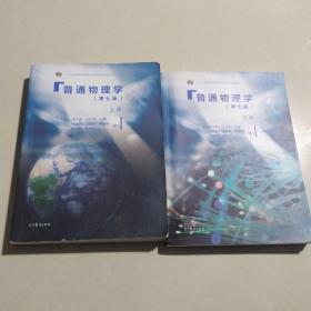 普通物理学、第七版上下册