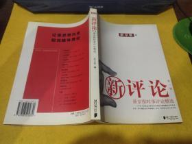 新京报时事评论精选-新评论(第一辑):第1辑 新京报时事评论精选