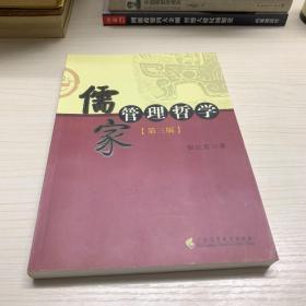 儒家管理哲学(第3版)
