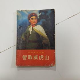 智取威虎山革命现代京剧