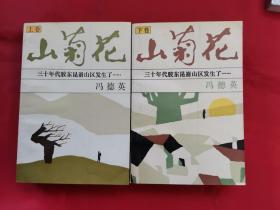 山菊花(上下卷)1990版