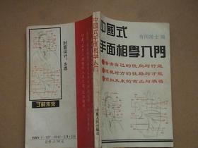 中国式手面相学入门