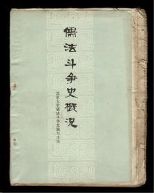 孤本 毛边本 蓝印本 未裁本《儒法斗争史概况》北京大学儒法斗争史编写小组
