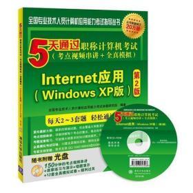 5天通过职称计算机考试(考点视频串讲+全真模拟)——Internet应用(Windows XP版)(第2版)