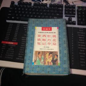 绘画本 中国著名古典戏剧故事 4册带涵套