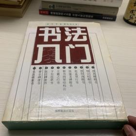 书法入门 全11册
