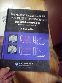 针刺镇痛的神经化学基础(Volume 3)(1997-2006)