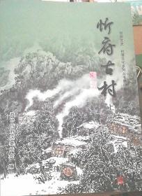 忻府古村 上册
