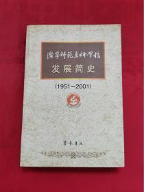 济宁师范专科学校发展简史(1951-2001)