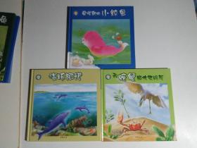 小蓝鲸生态绘本(全6册)