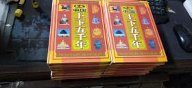 新编中国上下五千年(1--12)全套共十二册2002.03时代文艺出版社   大32开本精装  包快递费