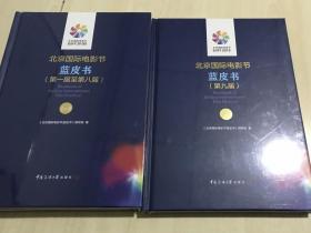 北京国际电影节蓝皮书(第一届至第八届+第九届)2本合售(全新未拆封)包中通快递