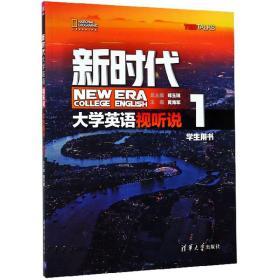 新时代大学英语视听说(学生用书1)