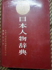 日本人物辞典
