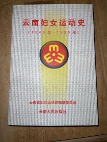 云南妇女运动史1949年——1995年