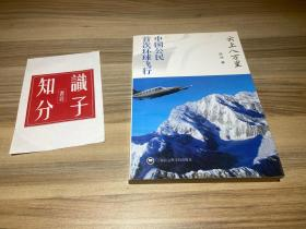 云上八万里: 中国公民首次环球飞行
