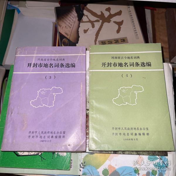 河南省古今地名词典开封是地名词条选编3(郊区辞条)4(开封县辞条)合售