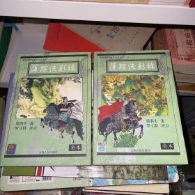 萍踪侠影录:新派武侠精品评点丛书