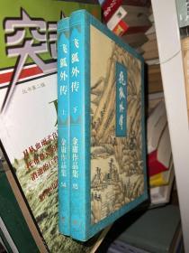飞狐外传 二版一印