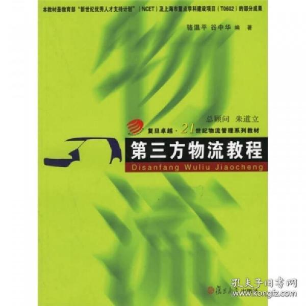 第三方物流教程/复旦卓越·21世纪物流管理系列教材