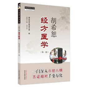 胡希恕经方医学(第1辑)