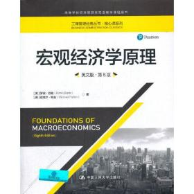 宏观经济学原理(英文版·第8版)(工商管理经典丛书·核心课系列;高等学校经济管理类双语教学课程用书)