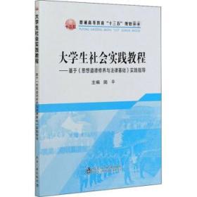 {全新正版现货} 大学生社会实践教程:基于《思想道德修养与法律基