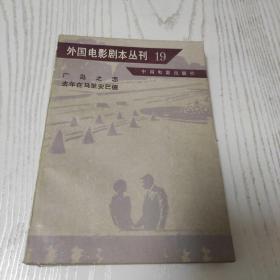 外国电影剧本丛刊(19):广岛之恋/去年在马里安巴德