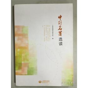 特价正版正版~   中外名著选读   9787544474313 上海尚德实验学