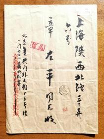 不妄不欺斋藏品:国画大师蒋兆和毛笔实寄大信封1个,有完整签名,非常漂亮