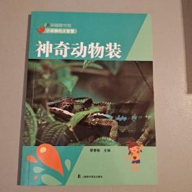 科普图书馆·小动物的大智慧:神奇动物装