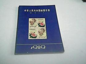 中华人民共和国邮票目录 1989