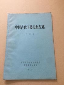 中国古代玉器发展综述(油印本)