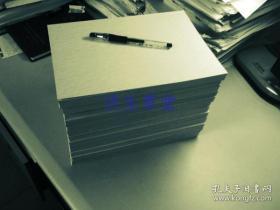 【复印件】存见古琴指法谱字辑览 查阜西 编著(全16册 )