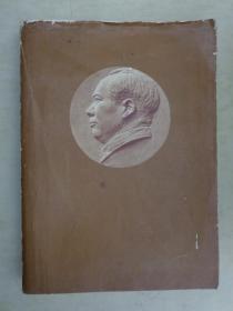 毛泽东选集 第五卷【1977年一版一印、大32开大字版】