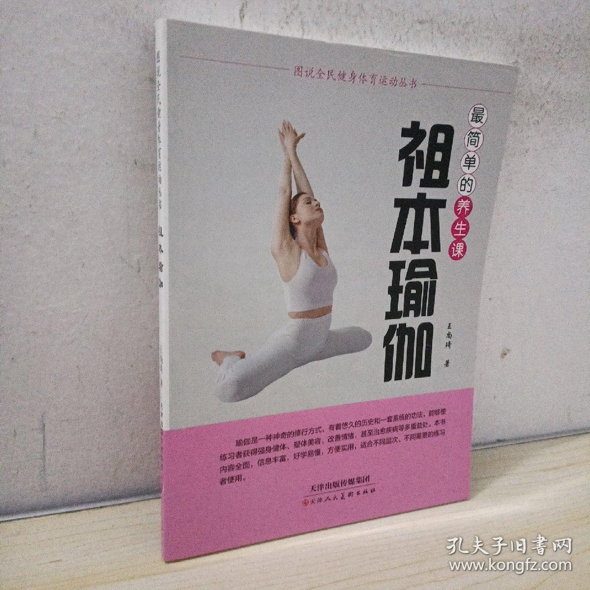 祖本瑜伽 : 最简单的养生课